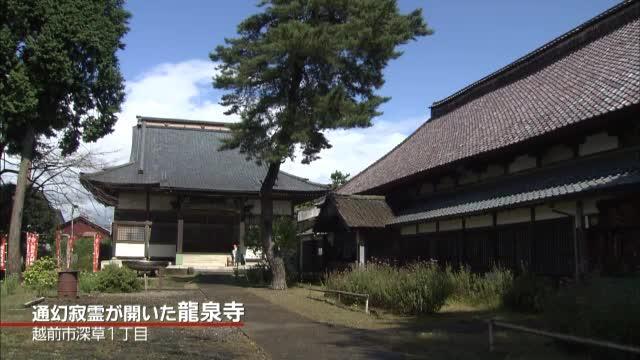 ふくい歴史百景: 龍泉寺(りゅう...